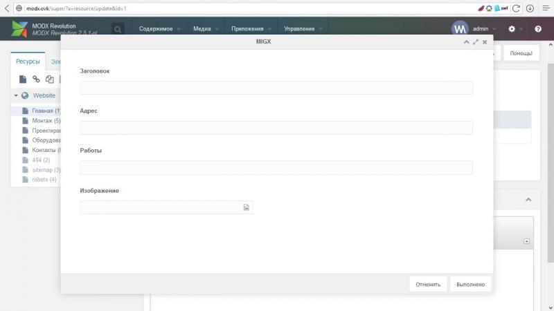Создание сайта с нуля. Урок 32. Посадка секции «Выполненные работы» на MODx (Всплывающие окна)