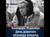 Календарь: 19 декабря - День дорого Леонида Ильича