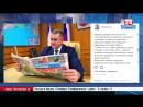 C. Аксёнов: «Сильные, независимые и ответственные СМИ – одна из важных основ подлинно демократического правового государства» С