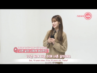· Interview · 180122 · OH MY GIRL · NewsAde ·