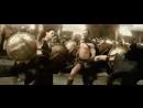 УНИКУМ. 300 спартанцев расцвет империи.