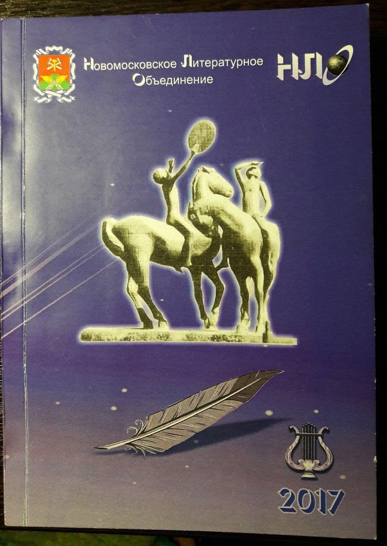 """Литературно- музыкальный альманах """"НЛО"""""""