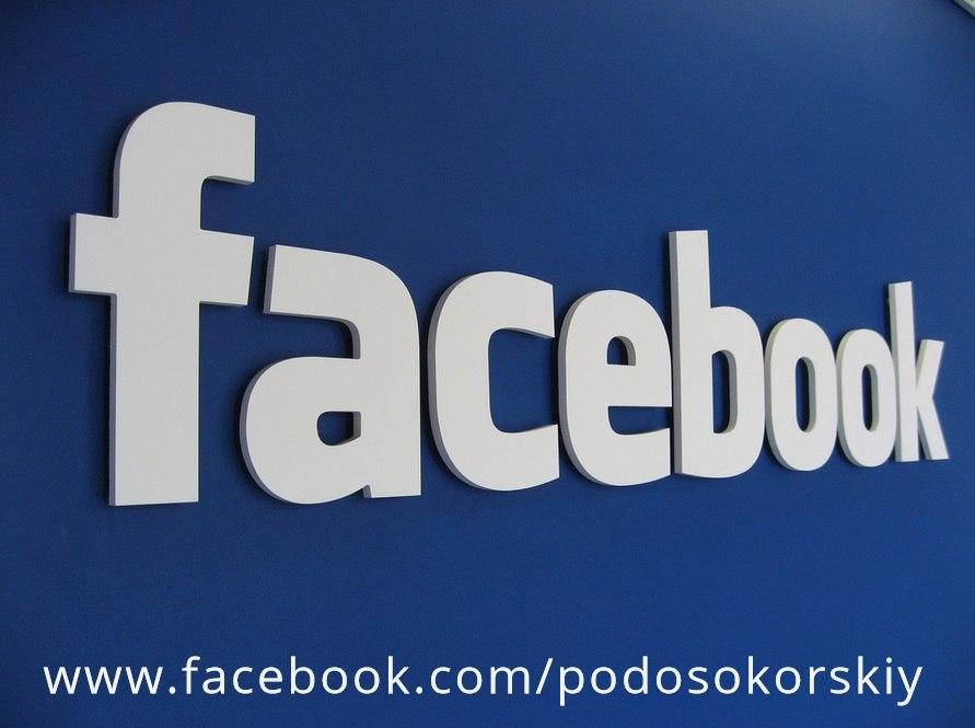 Топ-150 популярных пользователей фейсбука, пишущих на русском языке, на 1 декабря 2017 г.