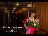 17.07.2017_Юбилей Людмилы_Кафе-бар СВ