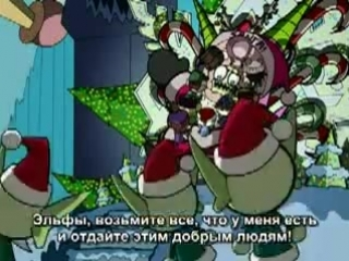 Invader Zim : Season 2, Episode 15 The Most Horrible Xmas Ever - rus