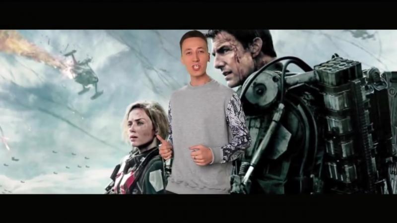RAP Кинообзор feat.LizzzTV - Грань будущего