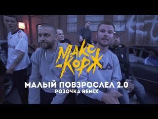ПРЕМЬЕРА! Макс Корж - Малый повзрослел 2.0 (розочка remix) (#NR)