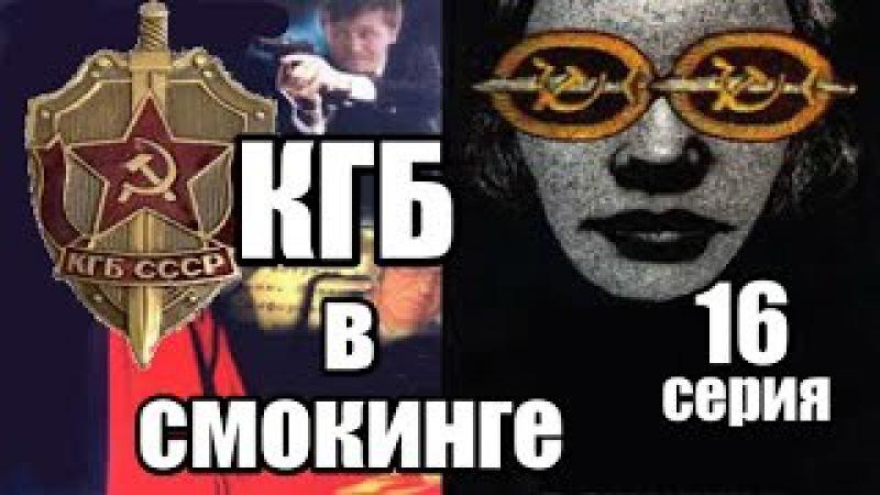 КГБ в Смокинге 16 серия из 16 (детектив, боевик,криминальный сериал)