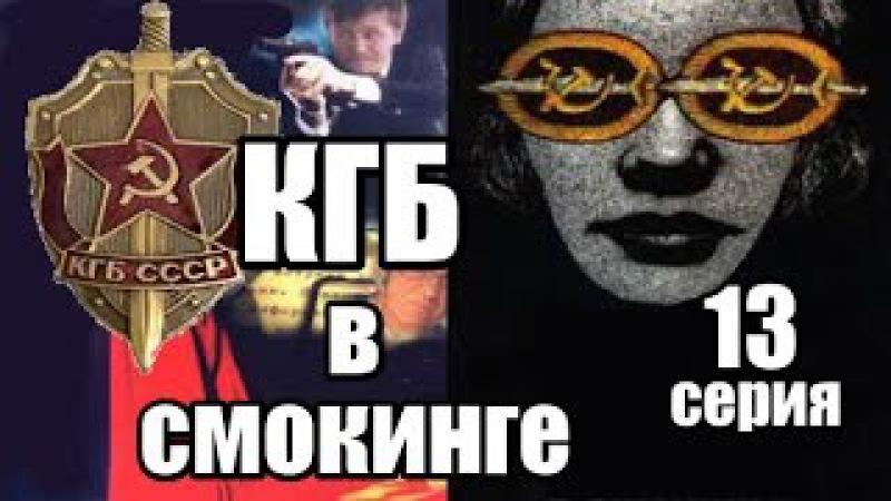 КГБ в Смокинге 13 серия из 16 (детектив, боевик,криминальный сериал)