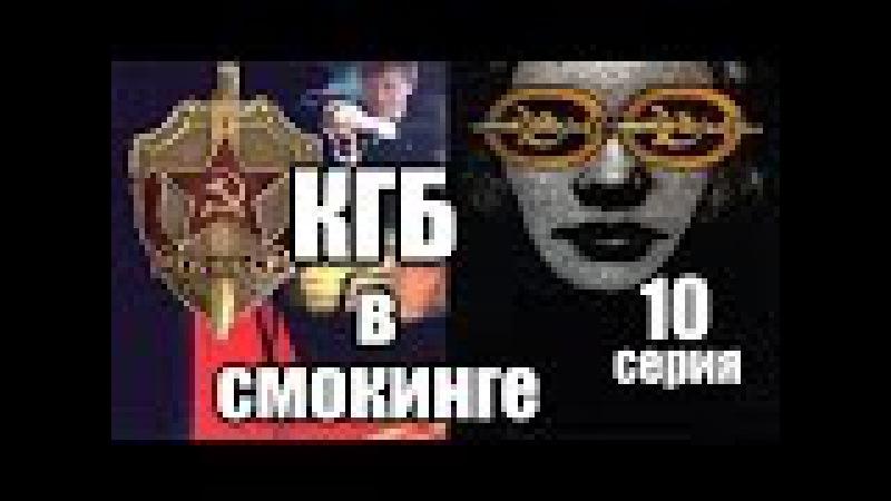 КГБ в Смокинге 10 серия из 16 (детектив, боевик,криминальный сериал)