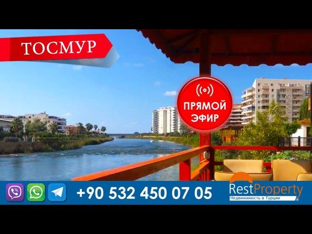 Особенности районов Алании Тосмур RestProperty недвижимость в турции рынок недвиж