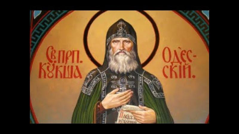 Одесса молитвенно почтит память преподобного Кукши Одесского