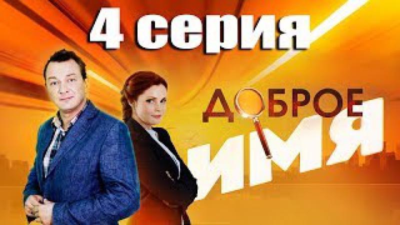 Доброе имя - 4 серия (2014)