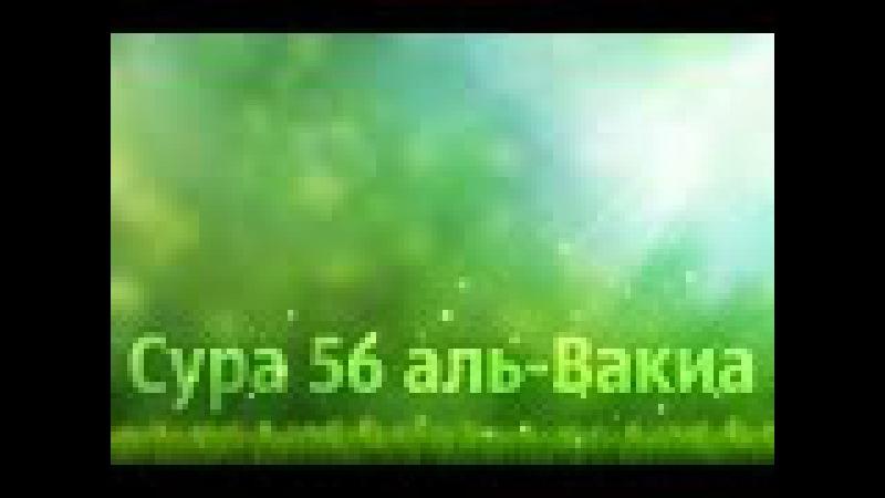 Сура 56 «аль-Вакиа». Хафиз Якуб