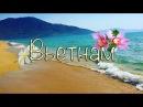 Влог из Вьетнама. Рай на земле. Cam Ranh Riviera beach 5