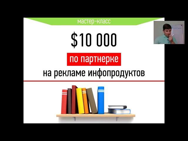 Мастер класс 10 000$ за 9 месяцев на рекламе партнерских инфопродуктов