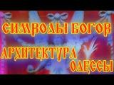 Mystici urgent symbolismum encoded in antiquis architectura Odessa. Deorum ostenta in aedificiis veteribus