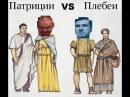 Ретроспектива Патриций Ежи VS Плебей Востриков