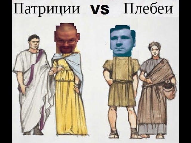 Ретроспектива Патриций Ежи VS. Плебей Востриков
