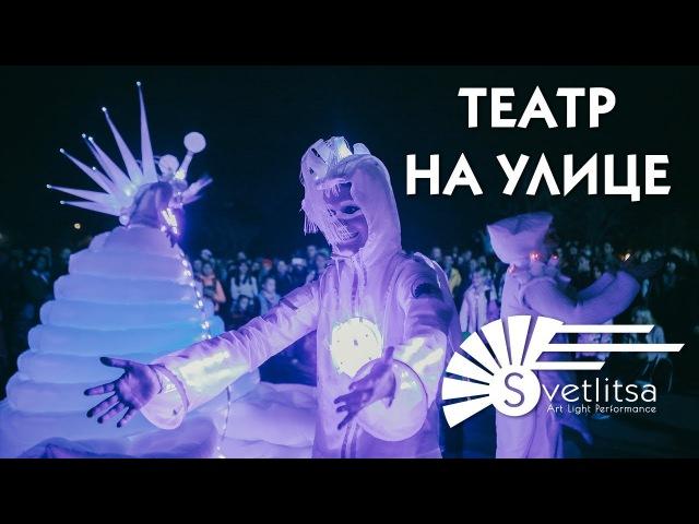 Уличное театрализованное представление Белая королева и Лотос в светодиодных ...
