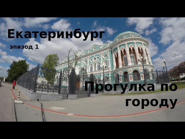 40 Россия Екатеринбург эпизод 1 Прогулка по городу