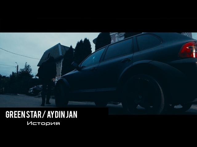 Green Star - История feat. Aydin Jan