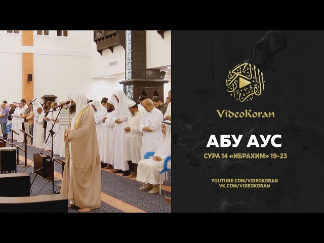 Юсуф ибн Мухаммад ас-Сакир | Сура 14 «Ибрахим» 19-23
