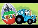 МАШИНКИ и Синий трактор для мальчиков Мультики про машинки для детей
