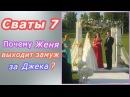 Сваты 7. Почему Женя выходит замуж за Джека
