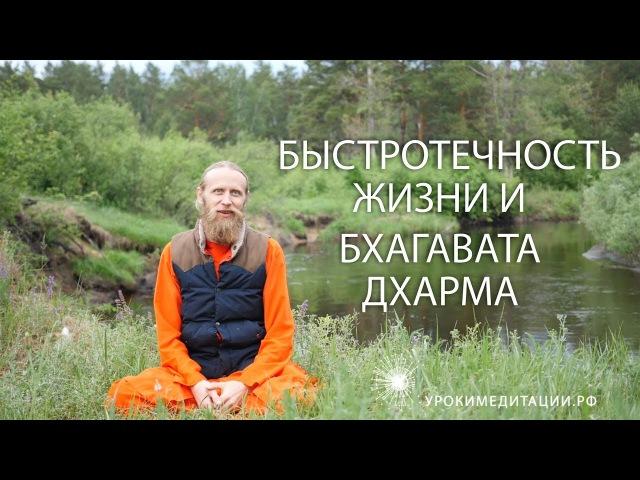 Быстротечность жизни и Бхагавата Дхарма