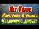 Alt- - Alt Trade Карьерная лестница. Увеличиваю свой депозит!