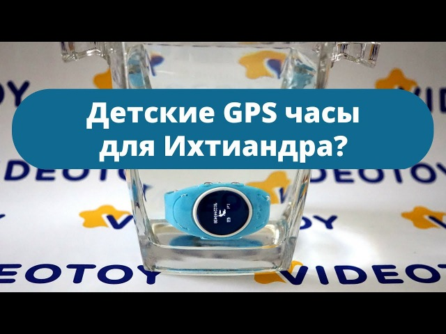 Водонепроницаемые детские умные часы с GPS трекером Smart Baby Watch W8 - smart GPS watch GW300S 0