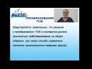 Особенности управления МКД ТСН/ТСЖ. Часть 4.