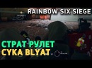 Rainbow Six Siege. СтратРулет - Cyka Blyat
