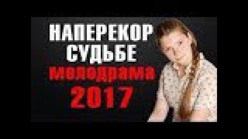 Русская мелодрама НАПЕРЕКОР СУДЬБЕ Новые русские фильмы и сериалы