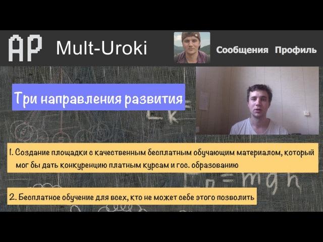 Mult-uroki.ru - Портал для творческих людей со всего мира. Презентация обновленного сайта.