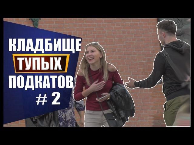 КЛАДБИЩЕ ТУПЫХ ПОДКАТОВ 2 пикап пранк