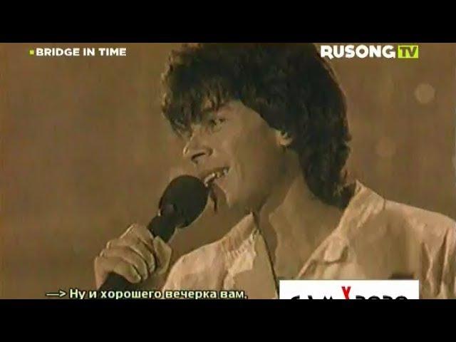 Олег Газманов — Дождись (1991) (Rusong TV)
