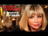 Катерина Голицына  - С Первого взгляда  (Харитонов - Филимонова)