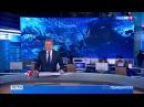 Вести • Вести. Эфир от 03.10.2017 (14:00)