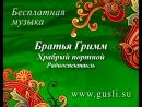 Храбрый портной Братья Гримм Радиоспектакль