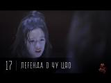 [17/58] Легенда о Чу Цяо / Legend of Chu Qiao / Princess Agents / 特工皇妃楚乔传