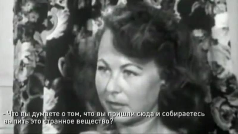 Опыты по воздействию ЛСД, 1950-е годы(1)