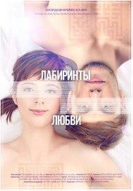 Лабиринты любви (2016)