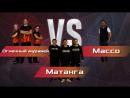 Битва Роботов 2017 (ОТБОР): Огненный муравей VS Матанга VS Macco
