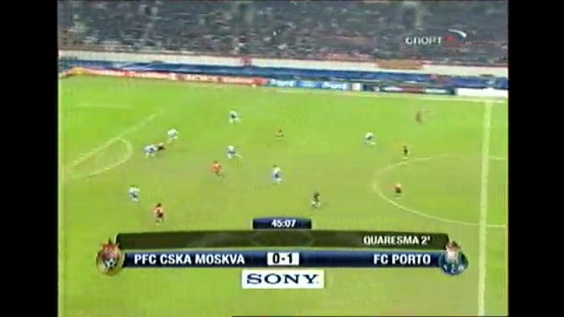 Лига Чемпионов 2006/07. ЦСКА (Москва) - Порту (Португалия) - 0:2 (0:1).