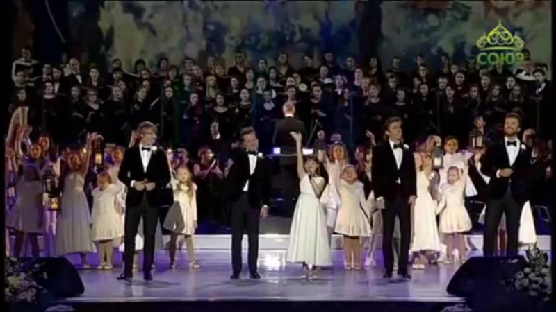 Группа Кватро на концерте в честь XXVI Международных Рождественских чтений
