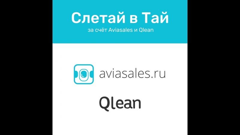 Выиграй путешествие от Aviasales и Qlean