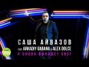Саша Айвазов feat Arkadiy Gabana Alex Dolce - И снова выпадет снег Official Audio 2018