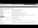 Создание сайта на WordPress - Урок 4